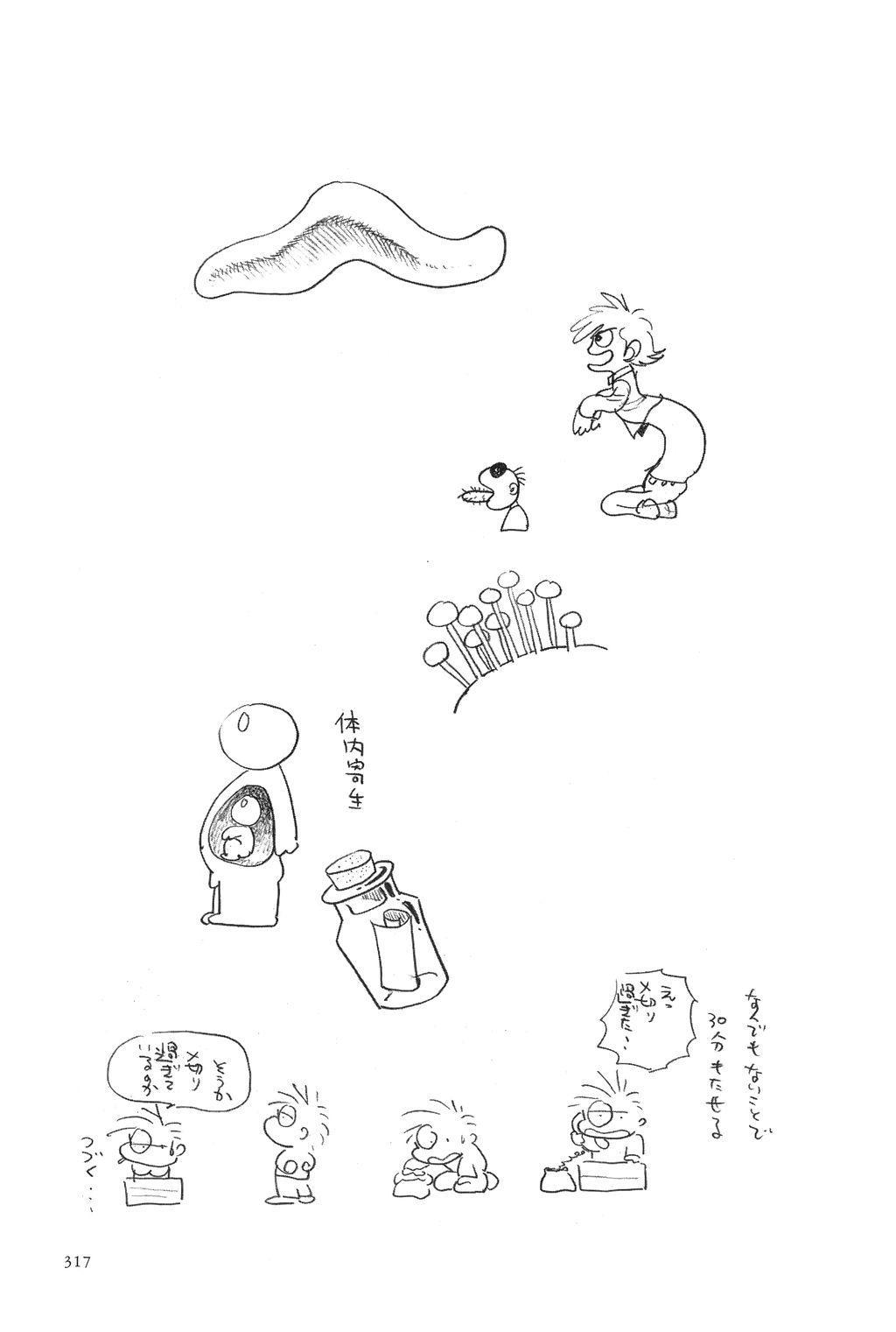 Azuma Hideo Sakuhin Shuusei - Yoru no Tobari no Naka de 318