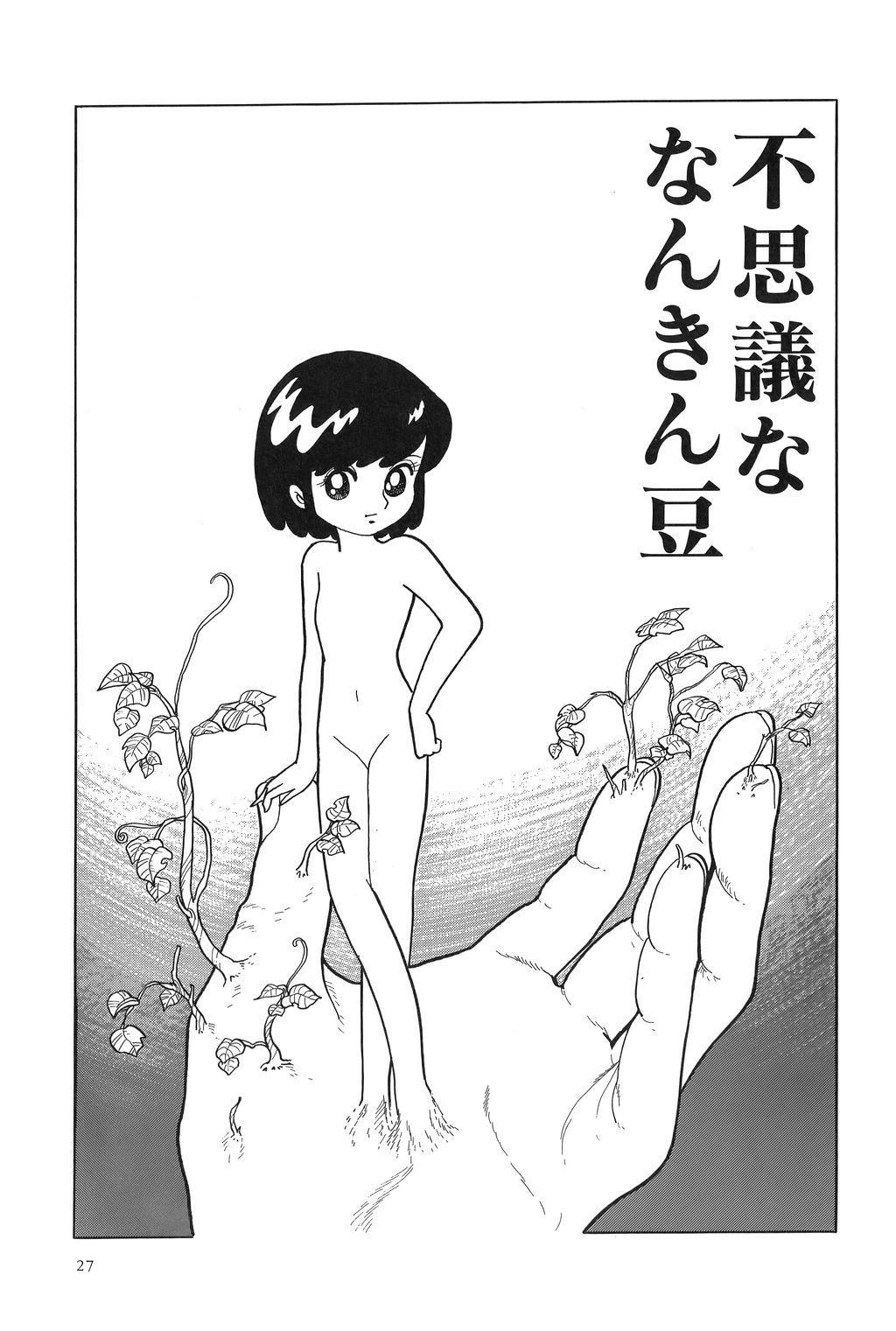 Azuma Hideo Sakuhin Shuusei - Yoru no Tobari no Naka de 31