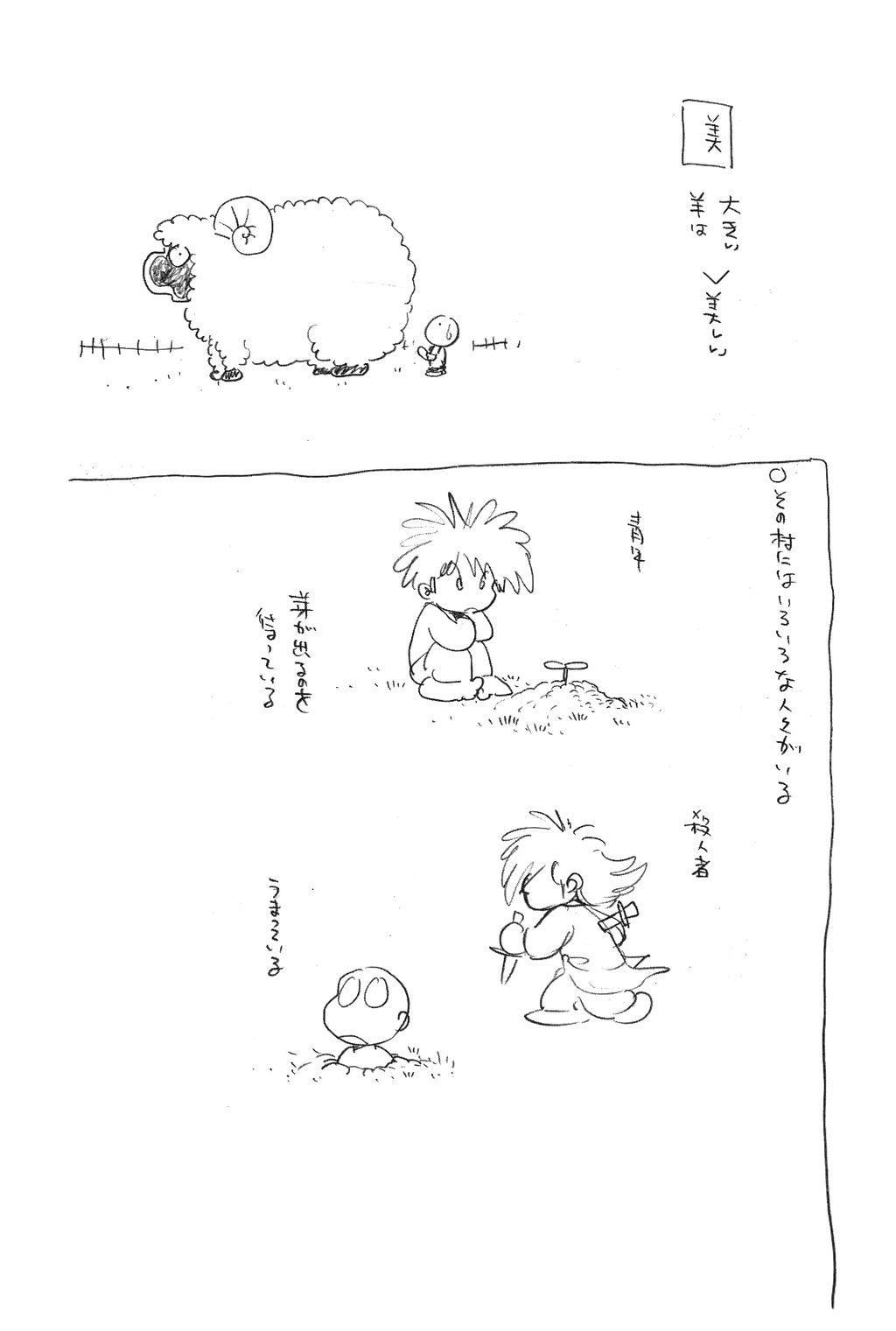 Azuma Hideo Sakuhin Shuusei - Yoru no Tobari no Naka de 319