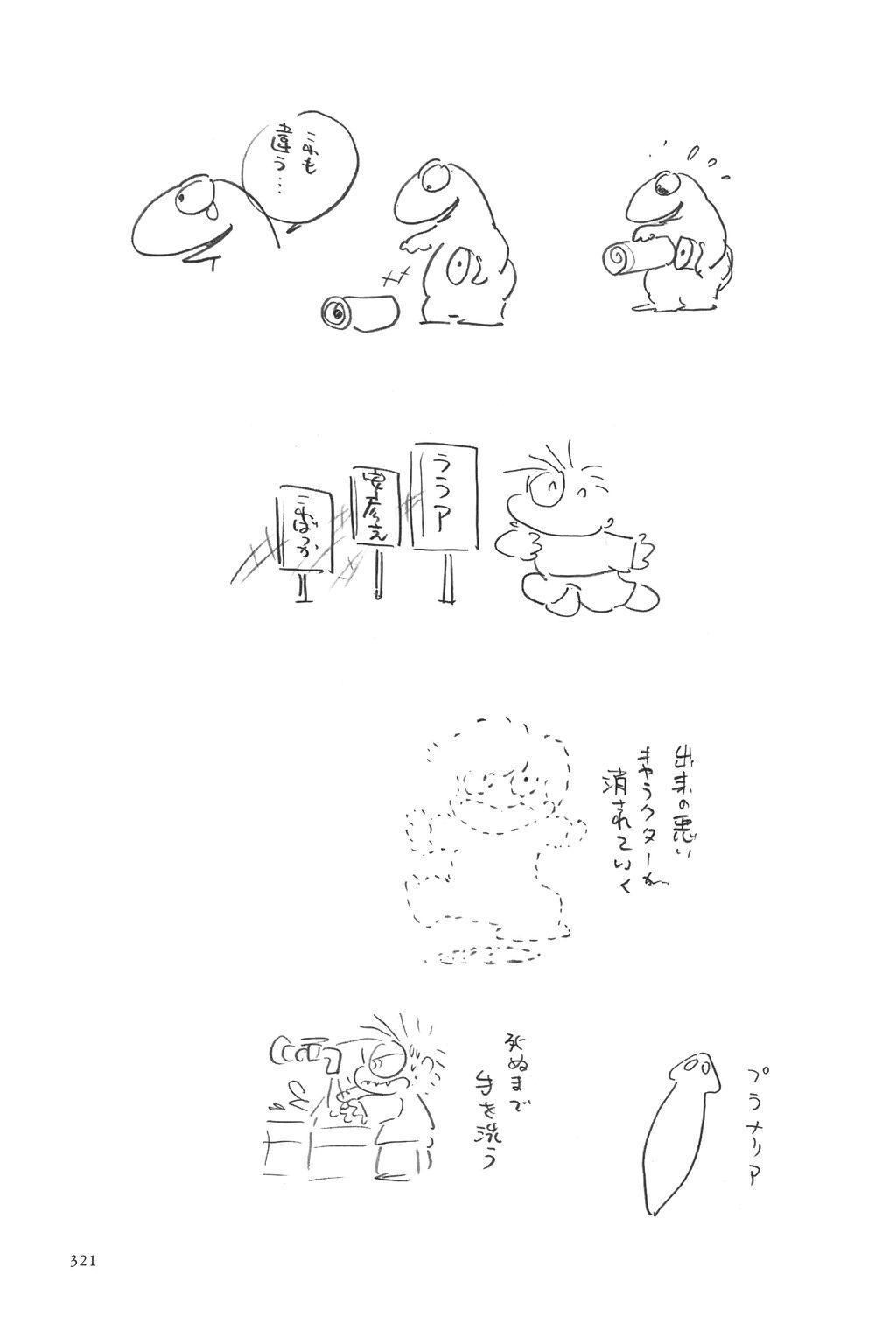 Azuma Hideo Sakuhin Shuusei - Yoru no Tobari no Naka de 322