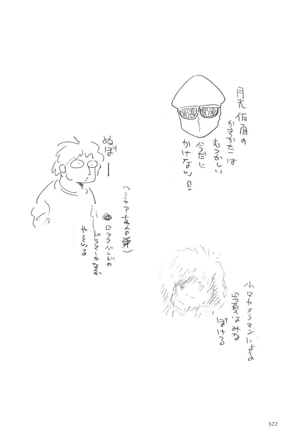 Azuma Hideo Sakuhin Shuusei - Yoru no Tobari no Naka de 323