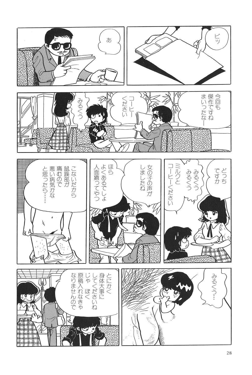 Azuma Hideo Sakuhin Shuusei - Yoru no Tobari no Naka de 32