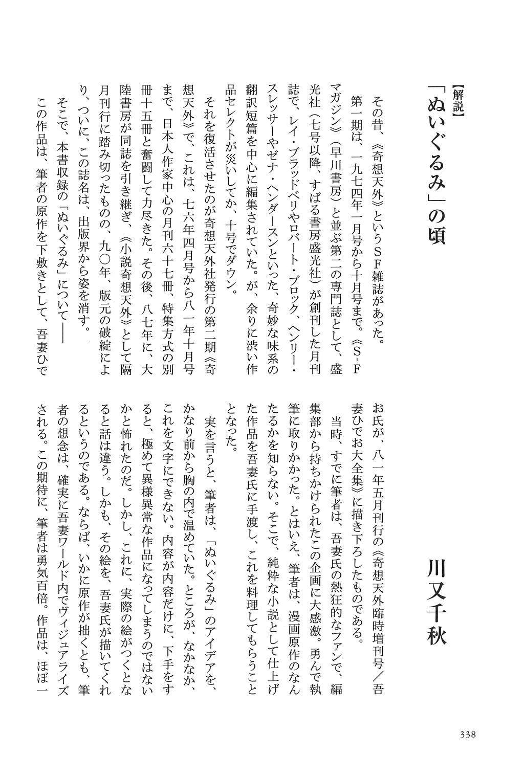 Azuma Hideo Sakuhin Shuusei - Yoru no Tobari no Naka de 338