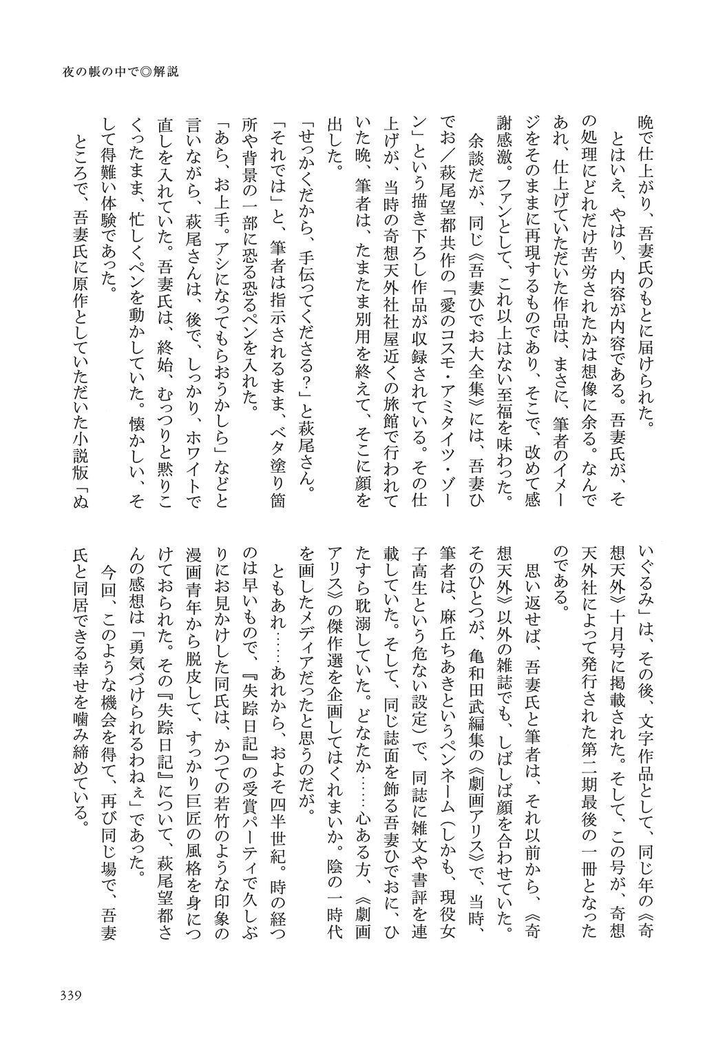 Azuma Hideo Sakuhin Shuusei - Yoru no Tobari no Naka de 339
