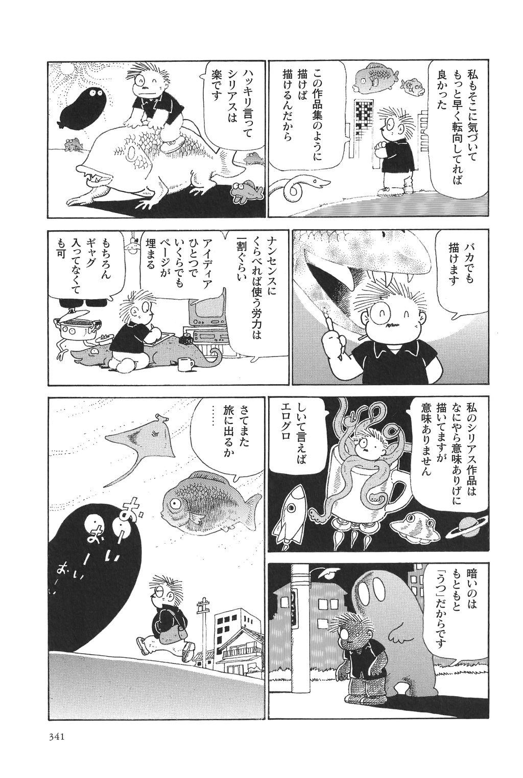 Azuma Hideo Sakuhin Shuusei - Yoru no Tobari no Naka de 341