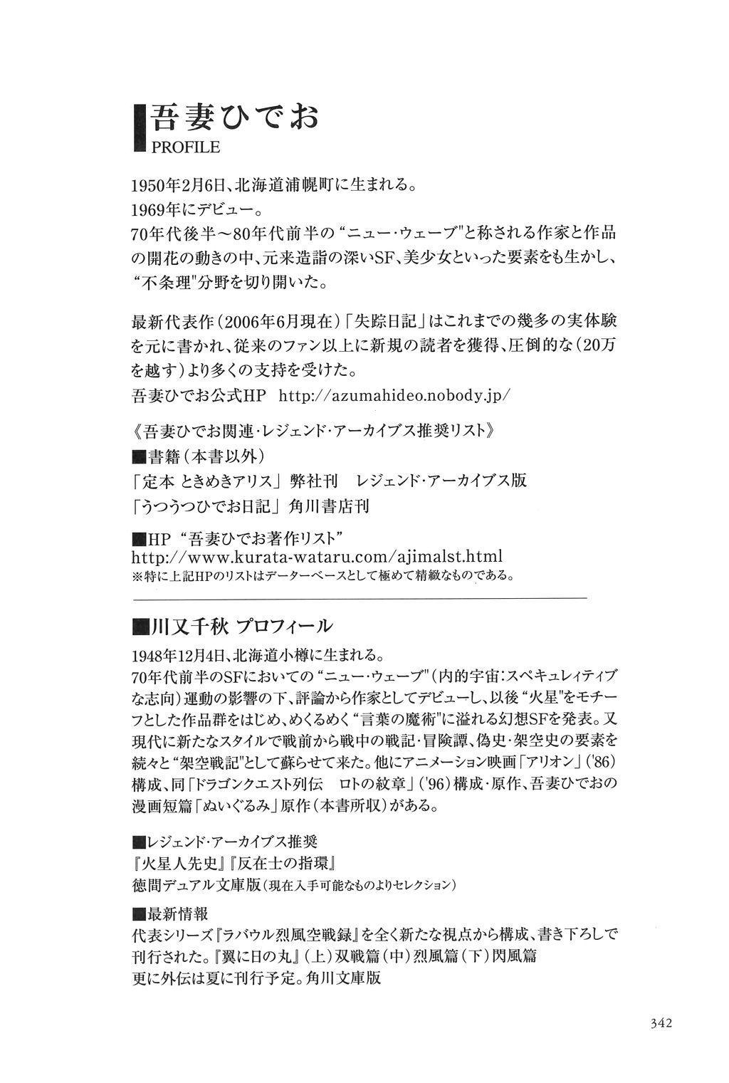 Azuma Hideo Sakuhin Shuusei - Yoru no Tobari no Naka de 342