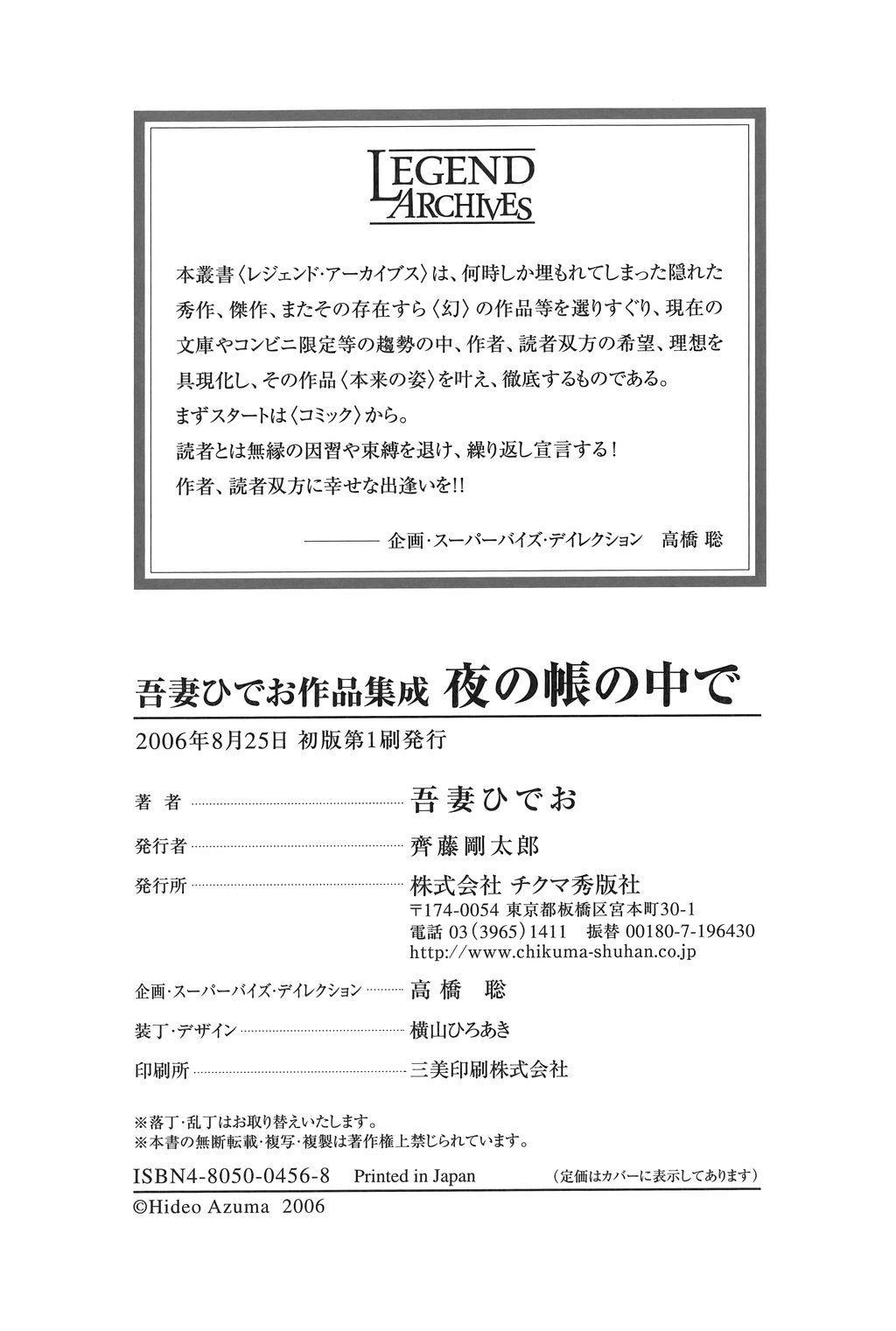 Azuma Hideo Sakuhin Shuusei - Yoru no Tobari no Naka de 343
