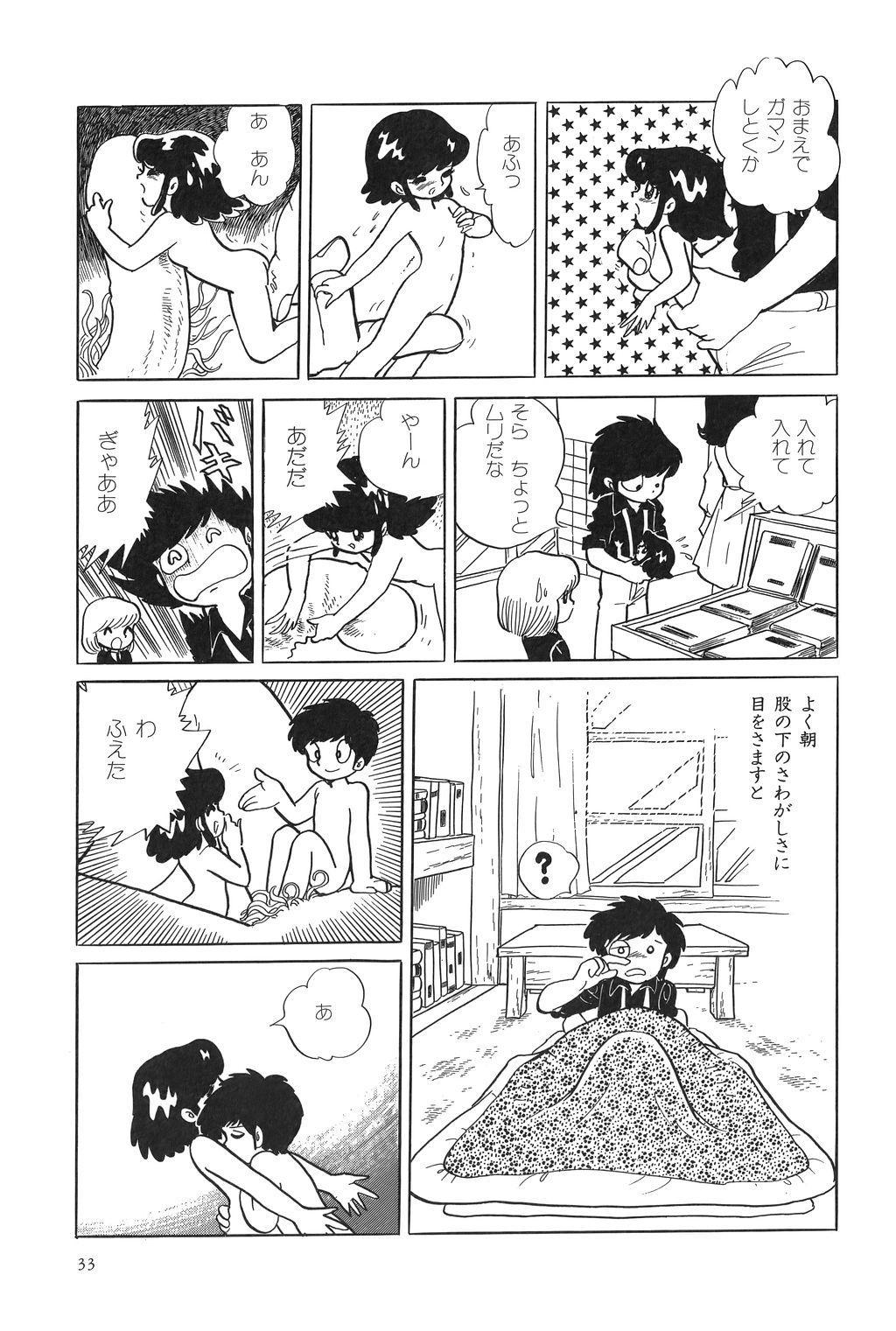 Azuma Hideo Sakuhin Shuusei - Yoru no Tobari no Naka de 37
