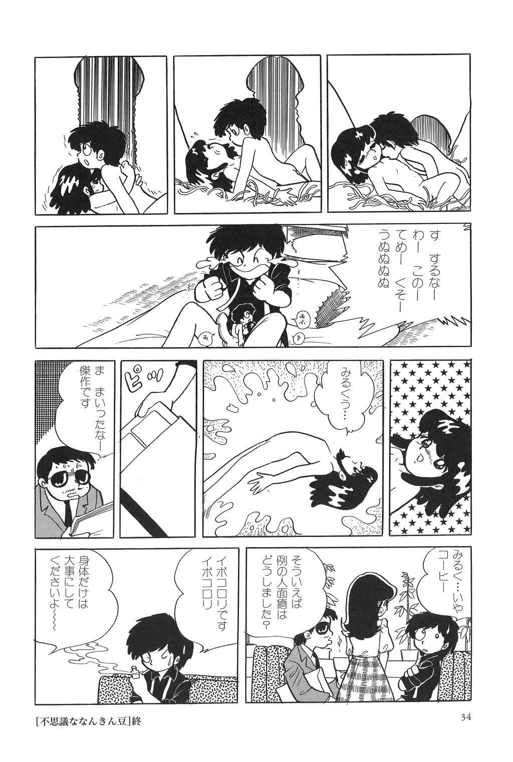 Azuma Hideo Sakuhin Shuusei - Yoru no Tobari no Naka de 38