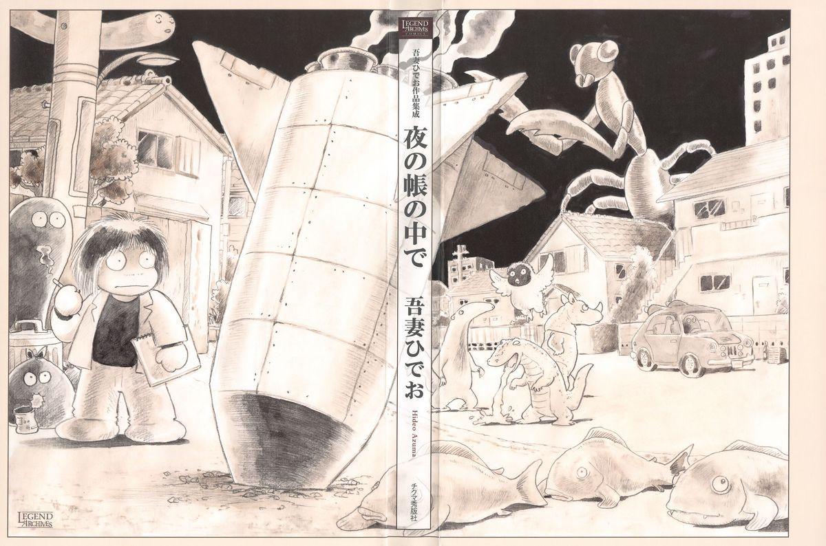 Azuma Hideo Sakuhin Shuusei - Yoru no Tobari no Naka de 3