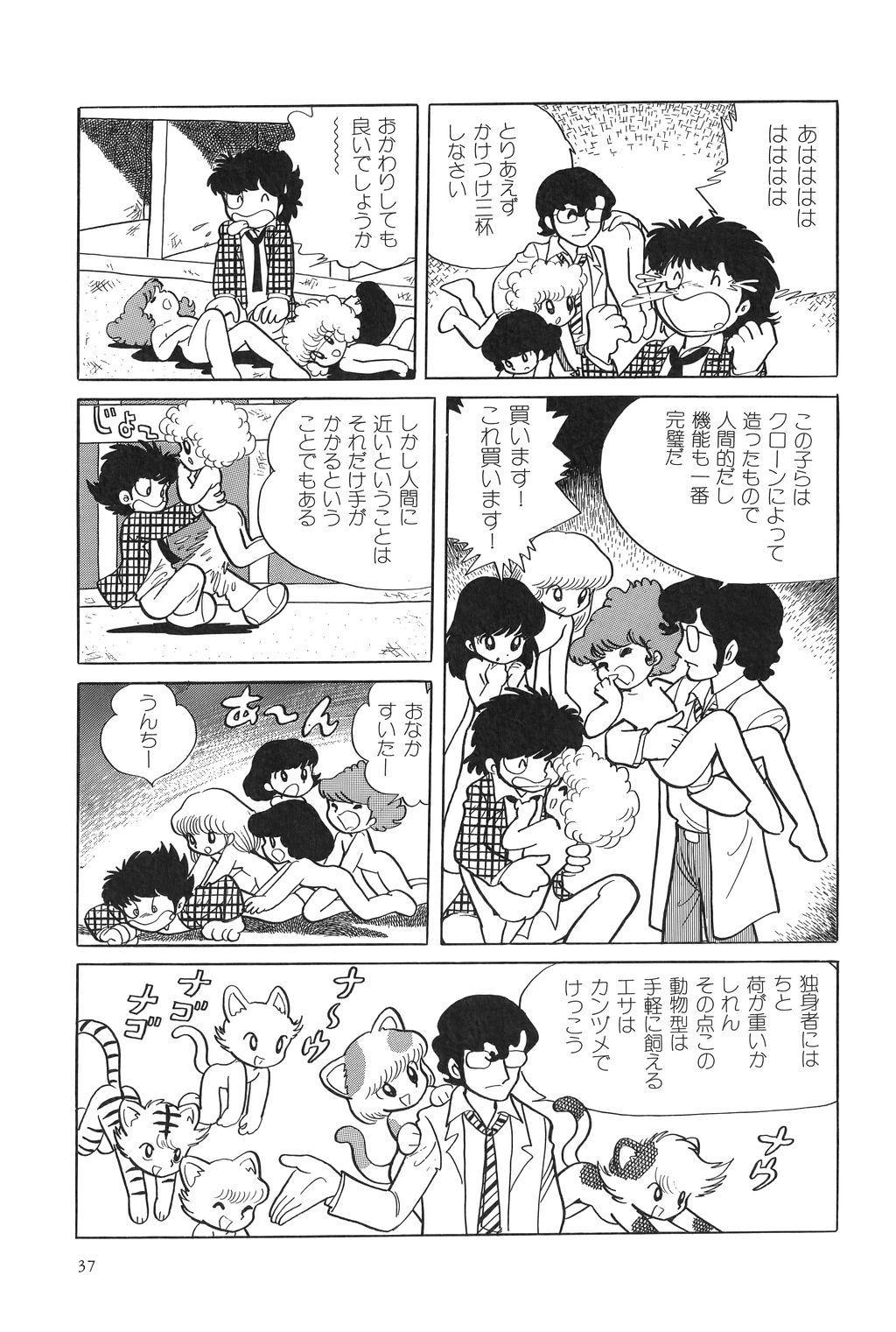 Azuma Hideo Sakuhin Shuusei - Yoru no Tobari no Naka de 41