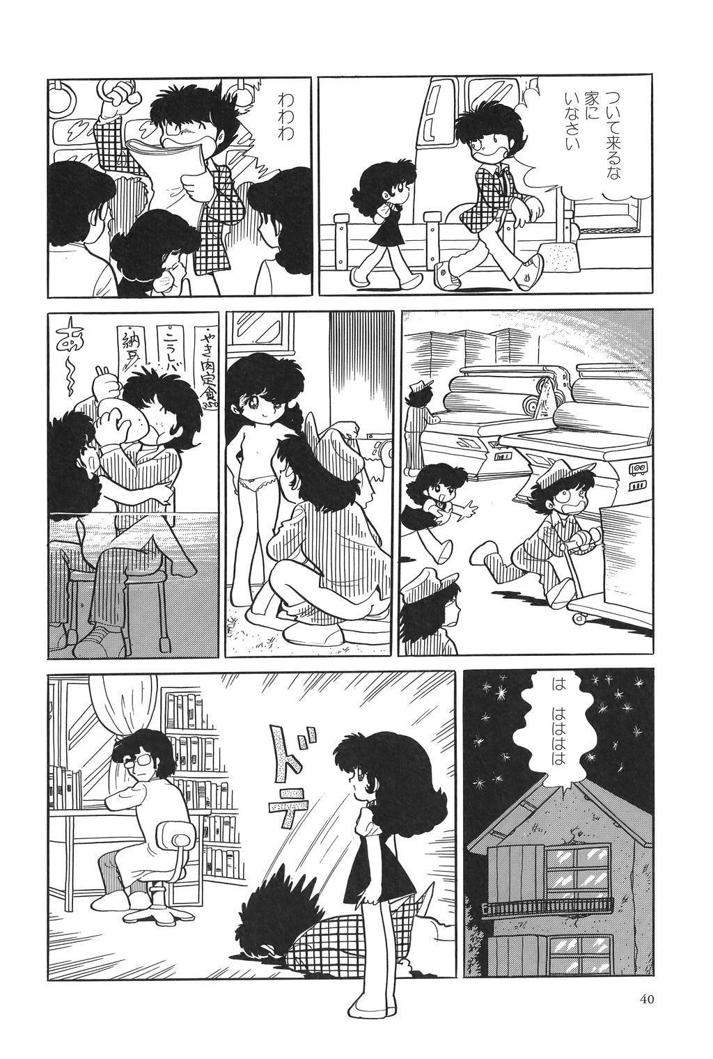 Azuma Hideo Sakuhin Shuusei - Yoru no Tobari no Naka de 44