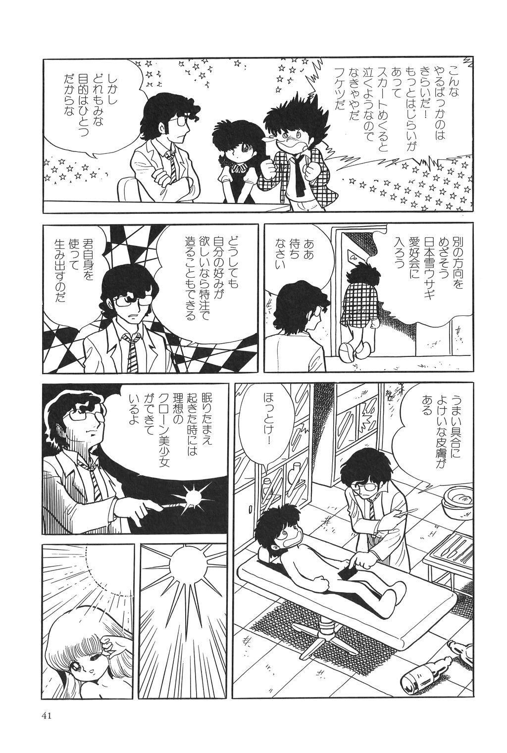 Azuma Hideo Sakuhin Shuusei - Yoru no Tobari no Naka de 45