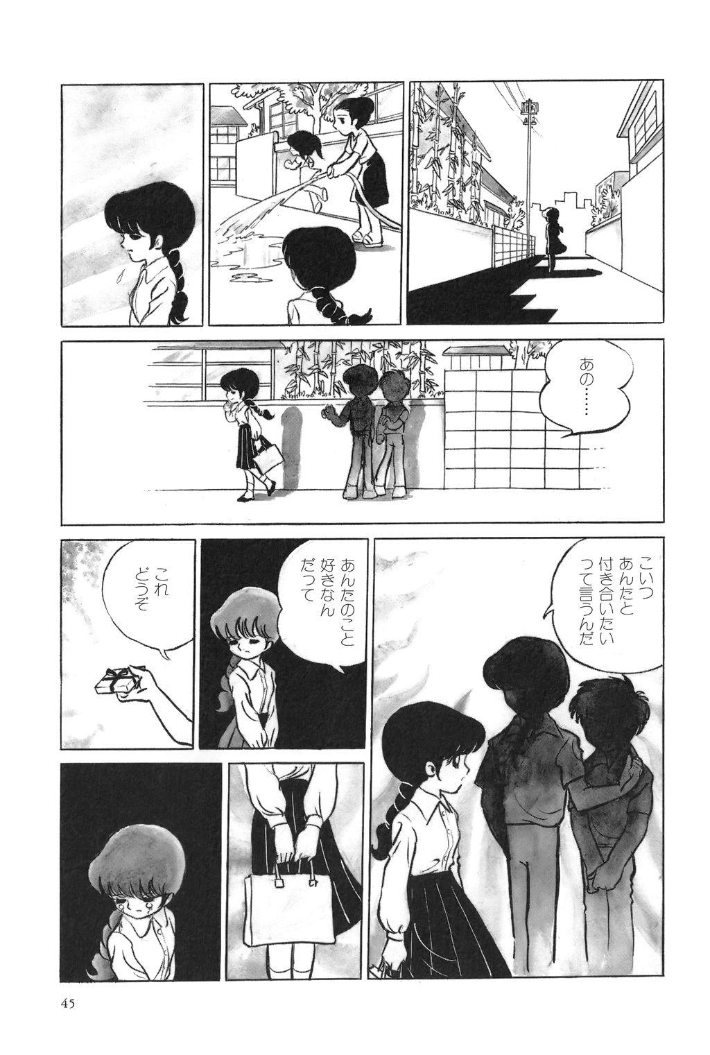 Azuma Hideo Sakuhin Shuusei - Yoru no Tobari no Naka de 49
