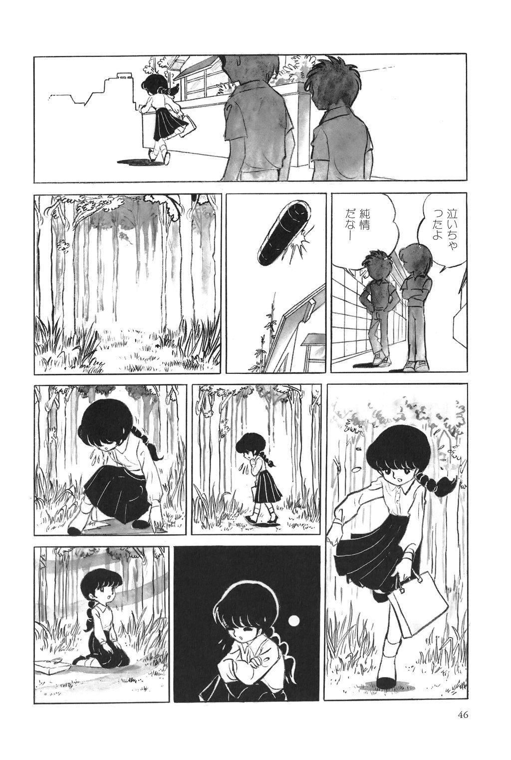 Azuma Hideo Sakuhin Shuusei - Yoru no Tobari no Naka de 50