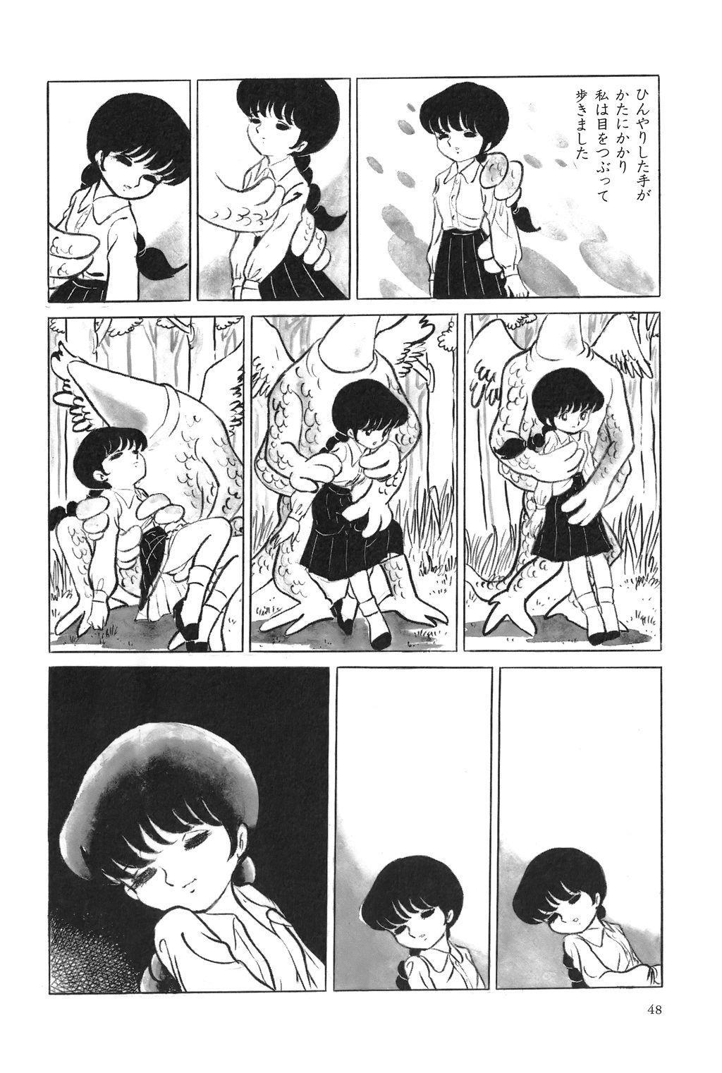 Azuma Hideo Sakuhin Shuusei - Yoru no Tobari no Naka de 52