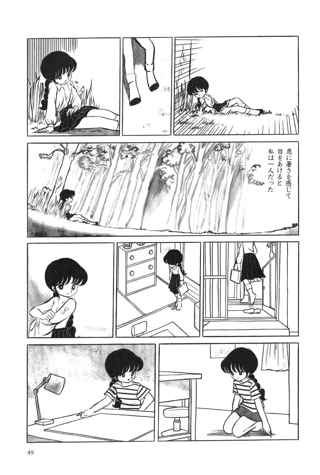 Azuma Hideo Sakuhin Shuusei - Yoru no Tobari no Naka de 53