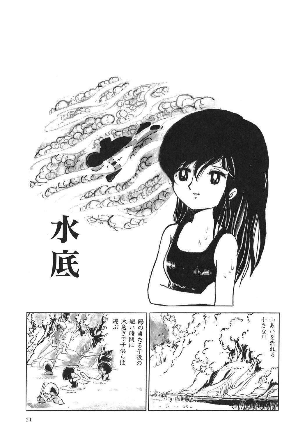 Azuma Hideo Sakuhin Shuusei - Yoru no Tobari no Naka de 55