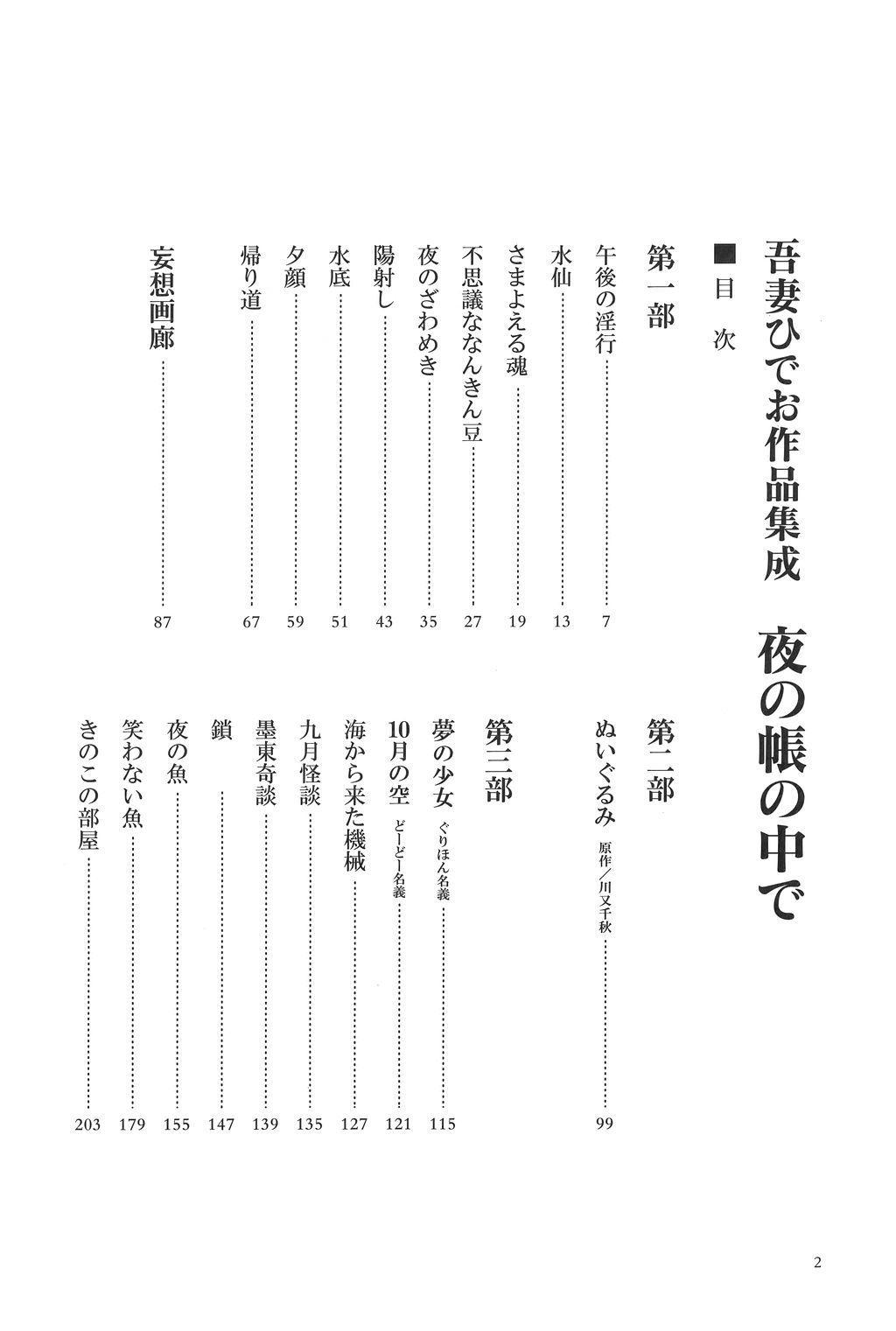 Azuma Hideo Sakuhin Shuusei - Yoru no Tobari no Naka de 6
