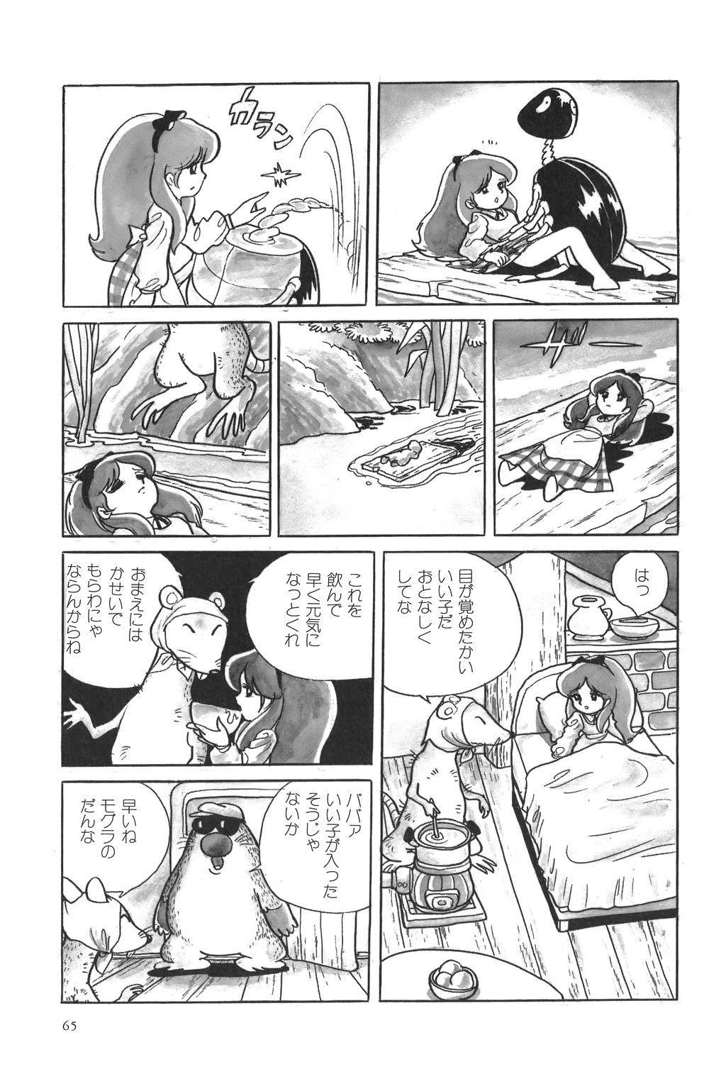 Azuma Hideo Sakuhin Shuusei - Yoru no Tobari no Naka de 69