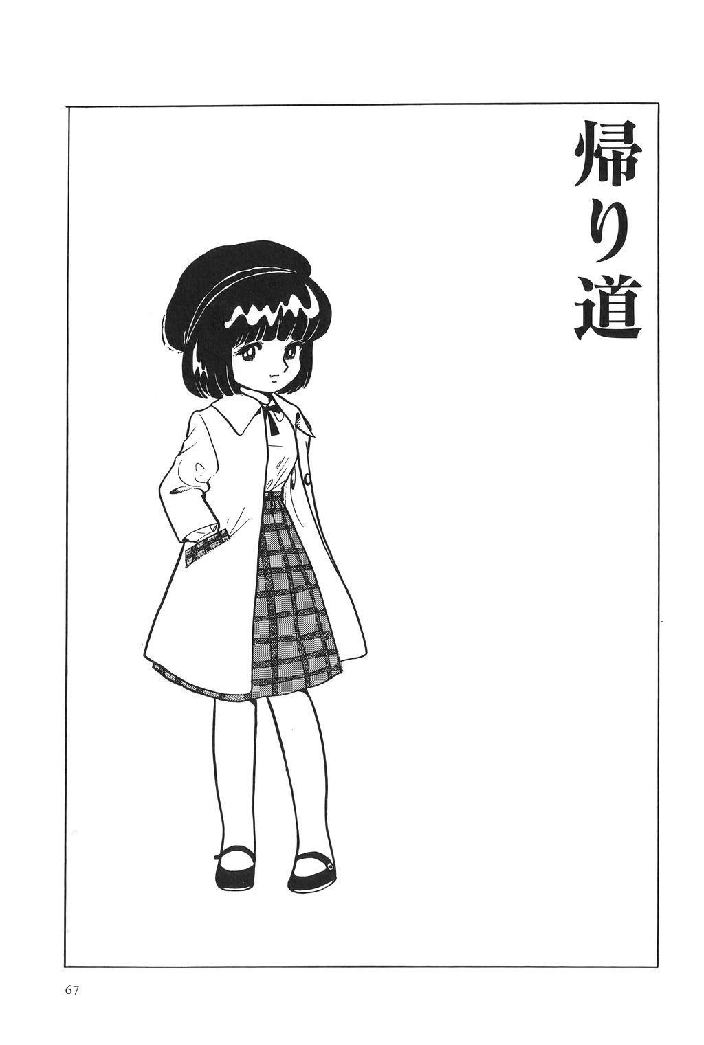 Azuma Hideo Sakuhin Shuusei - Yoru no Tobari no Naka de 71