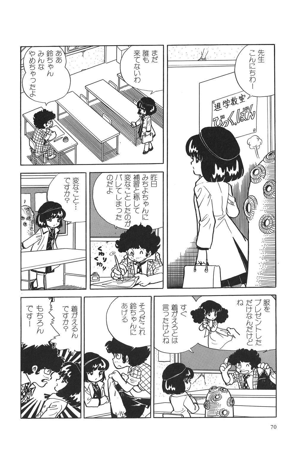 Azuma Hideo Sakuhin Shuusei - Yoru no Tobari no Naka de 74
