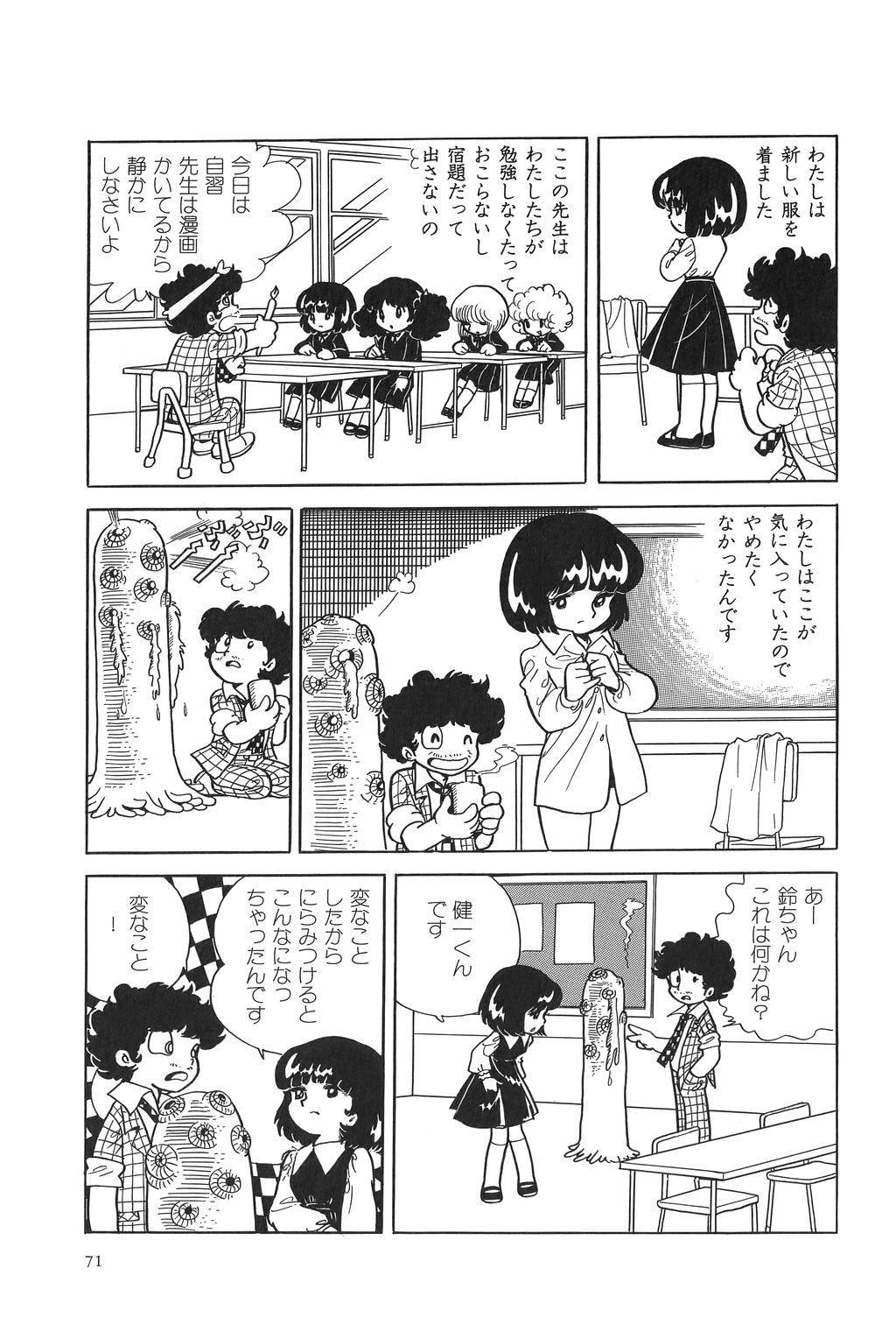 Azuma Hideo Sakuhin Shuusei - Yoru no Tobari no Naka de 75