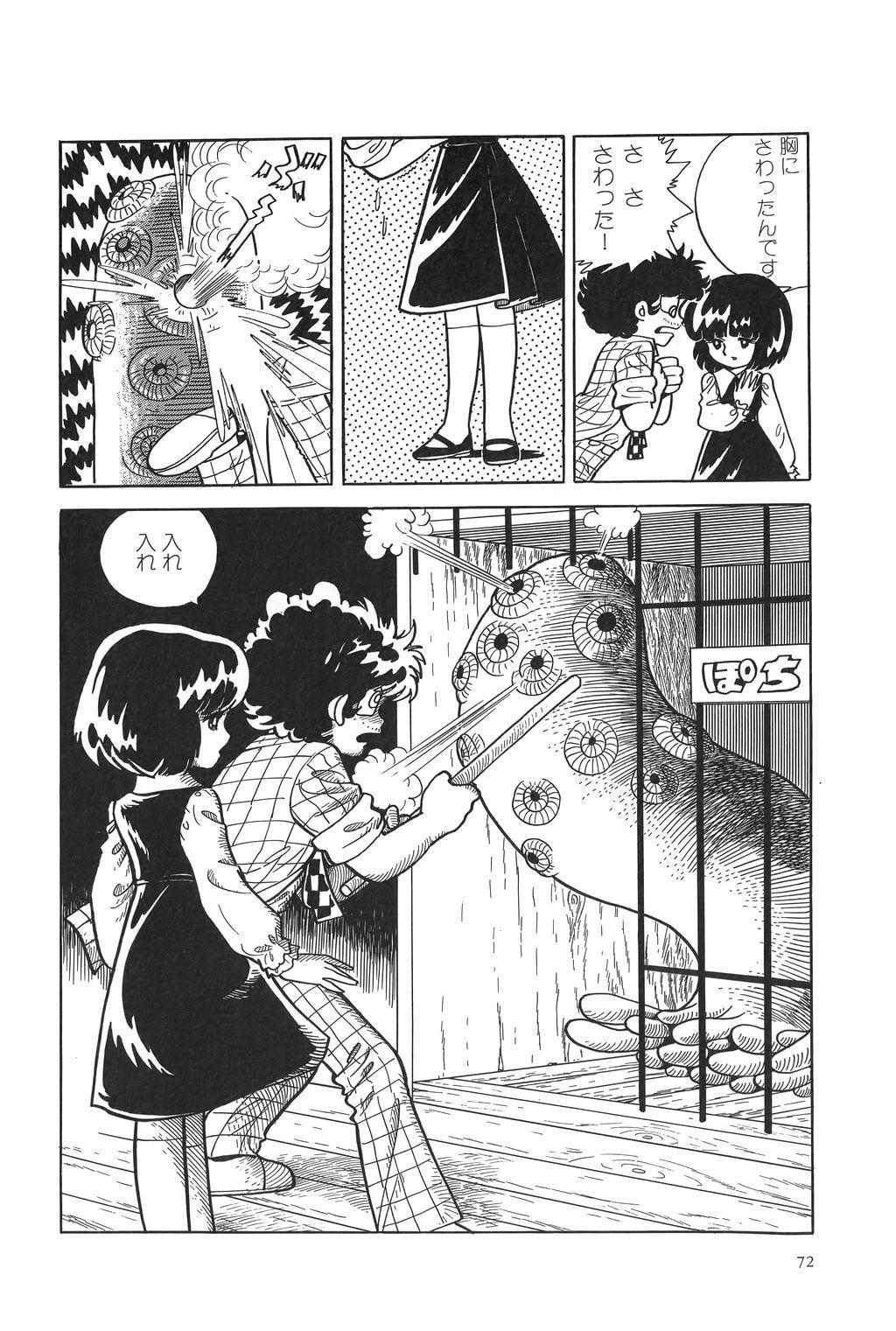 Azuma Hideo Sakuhin Shuusei - Yoru no Tobari no Naka de 76