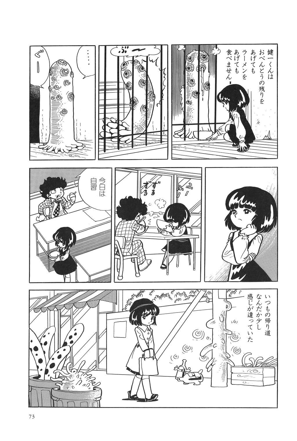 Azuma Hideo Sakuhin Shuusei - Yoru no Tobari no Naka de 77