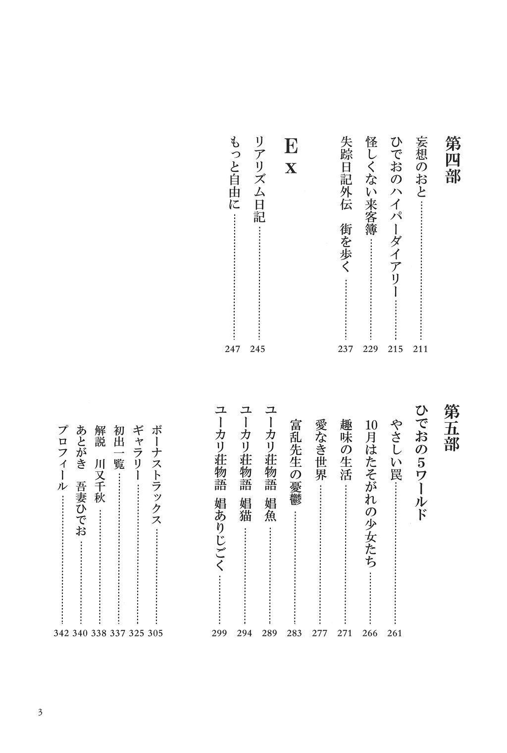 Azuma Hideo Sakuhin Shuusei - Yoru no Tobari no Naka de 7