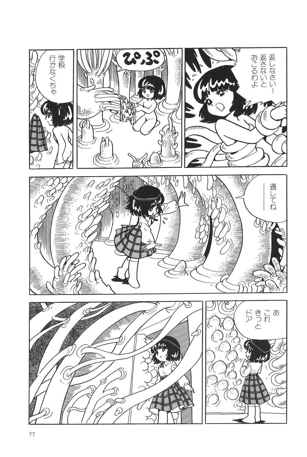 Azuma Hideo Sakuhin Shuusei - Yoru no Tobari no Naka de 81