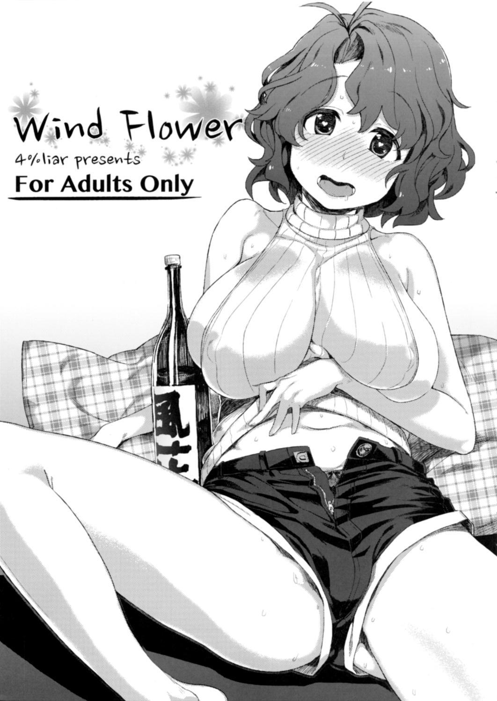 Wind Flower 0