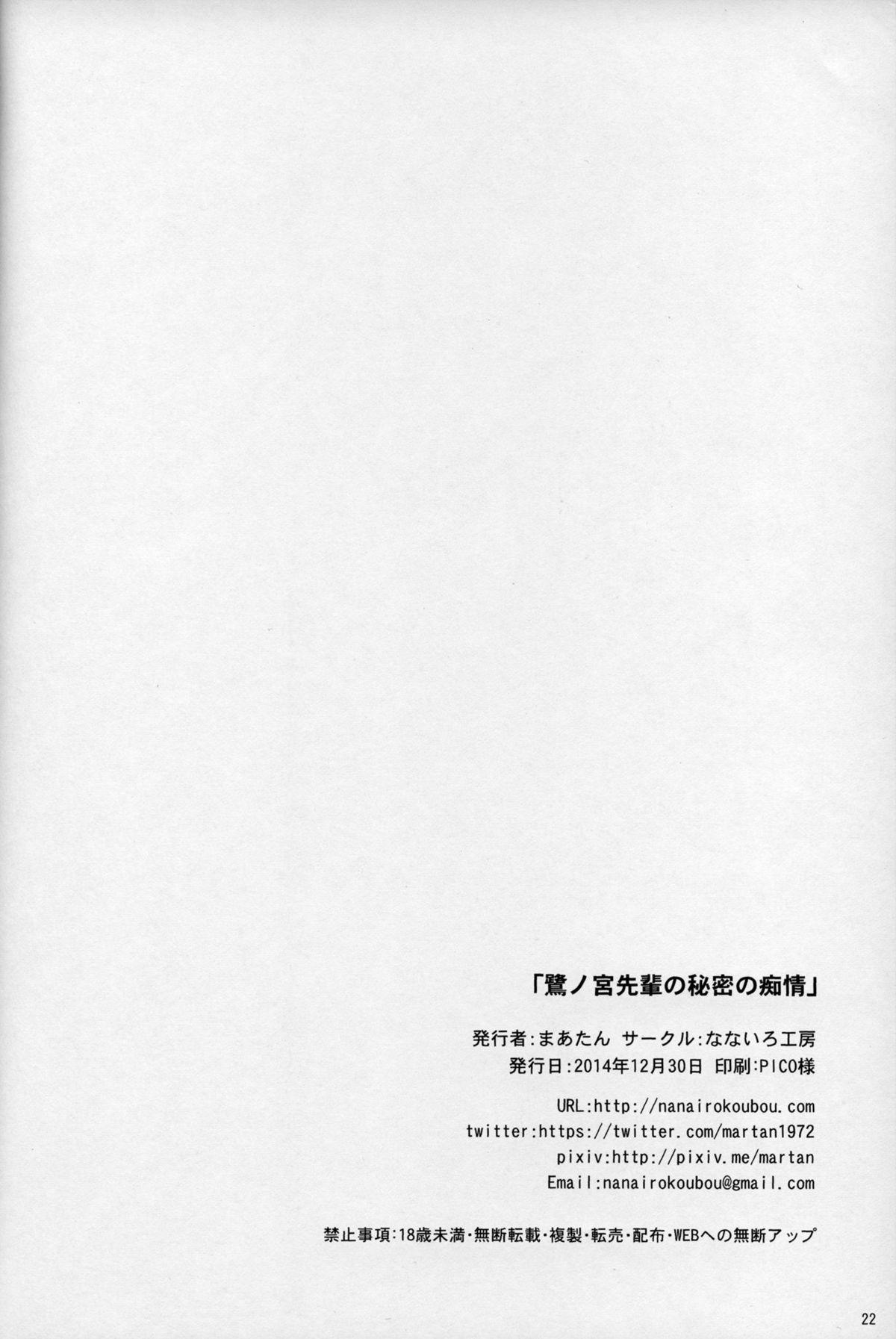 Saginomiya Senpai no Himitsu Chijou 20