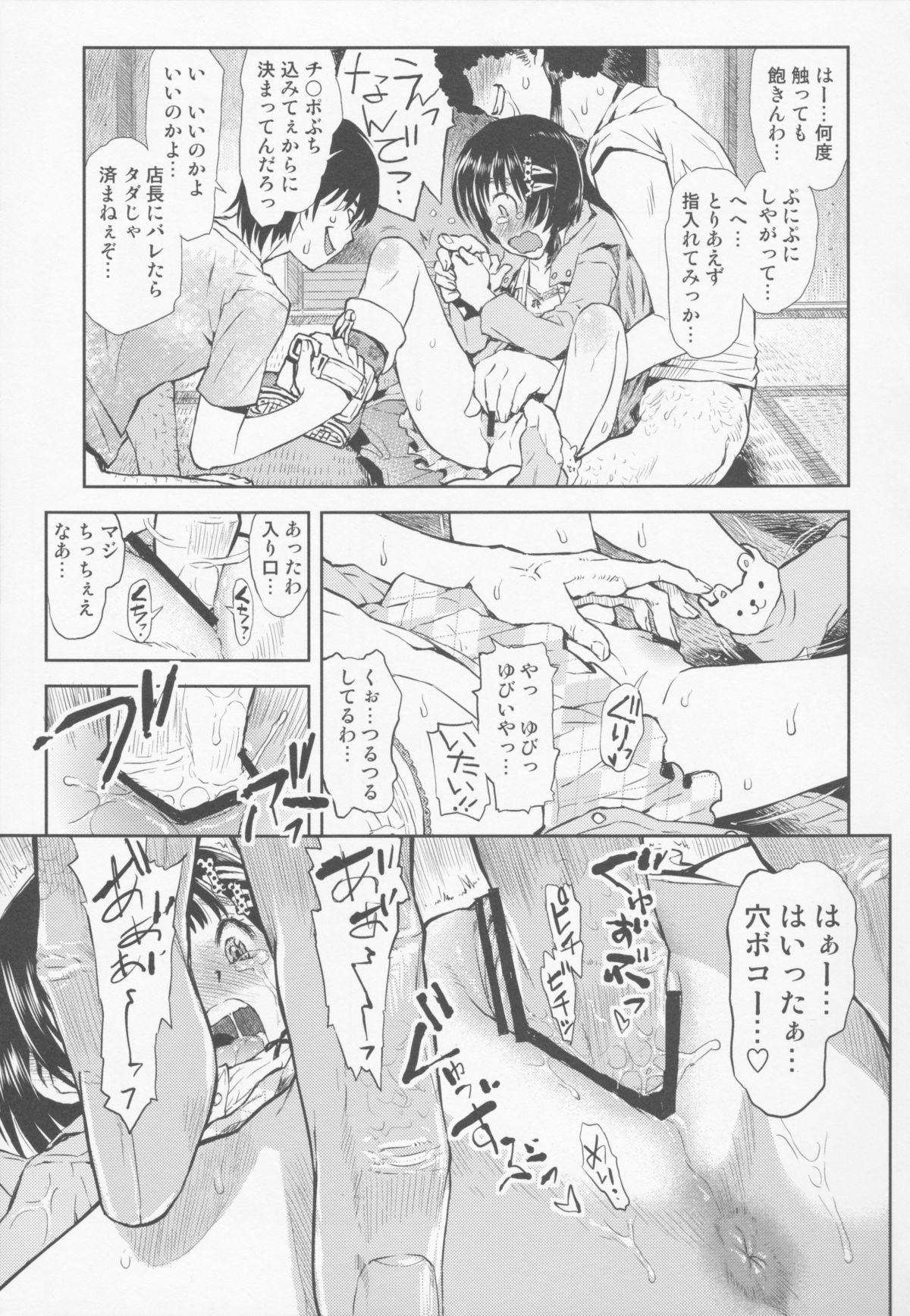 Tenchou no Musume 14