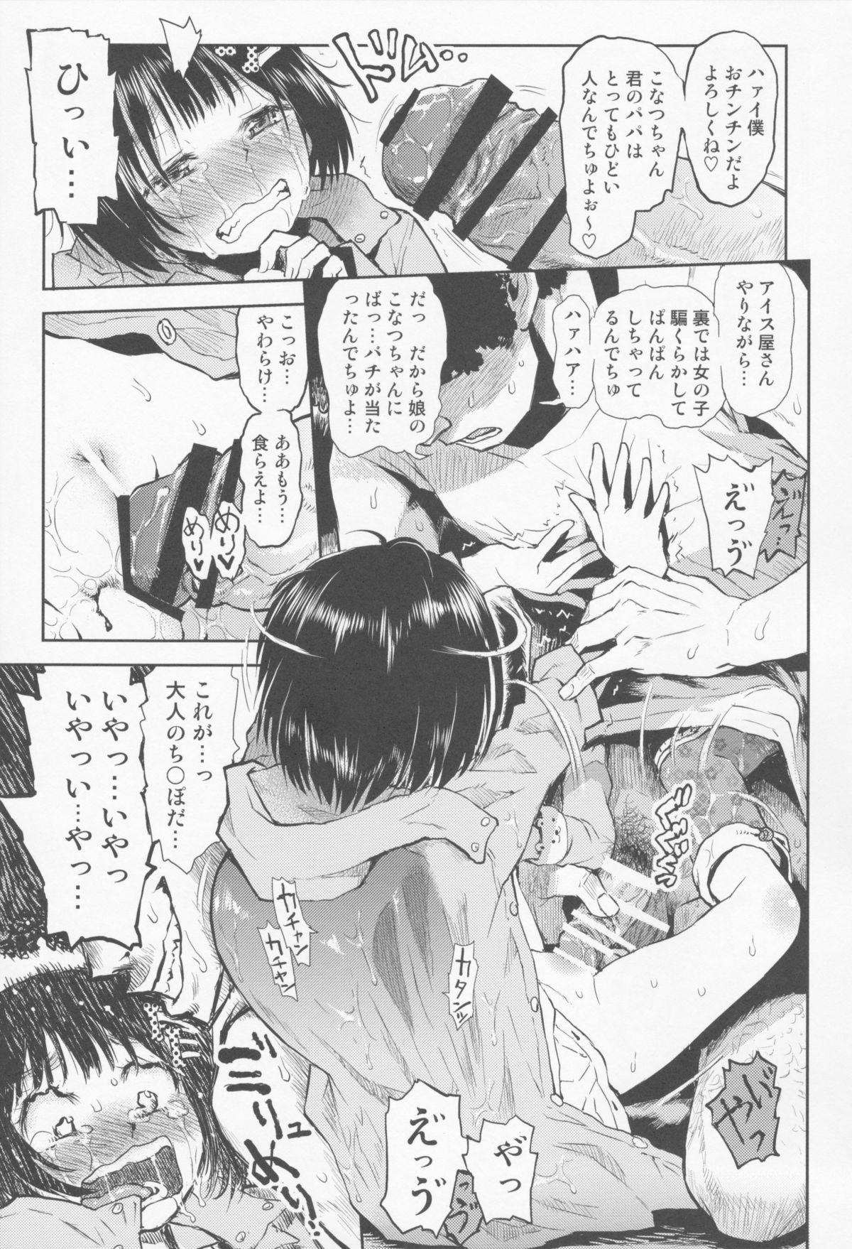 Tenchou no Musume 16