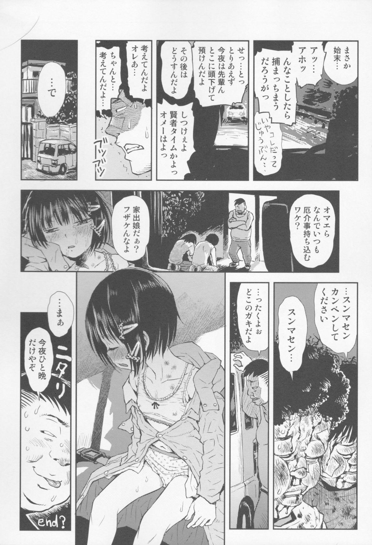 Tenchou no Musume 21