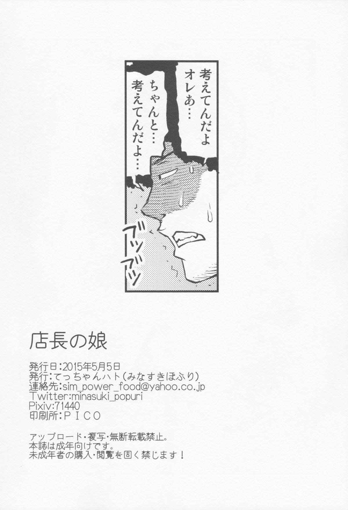 Tenchou no Musume 25
