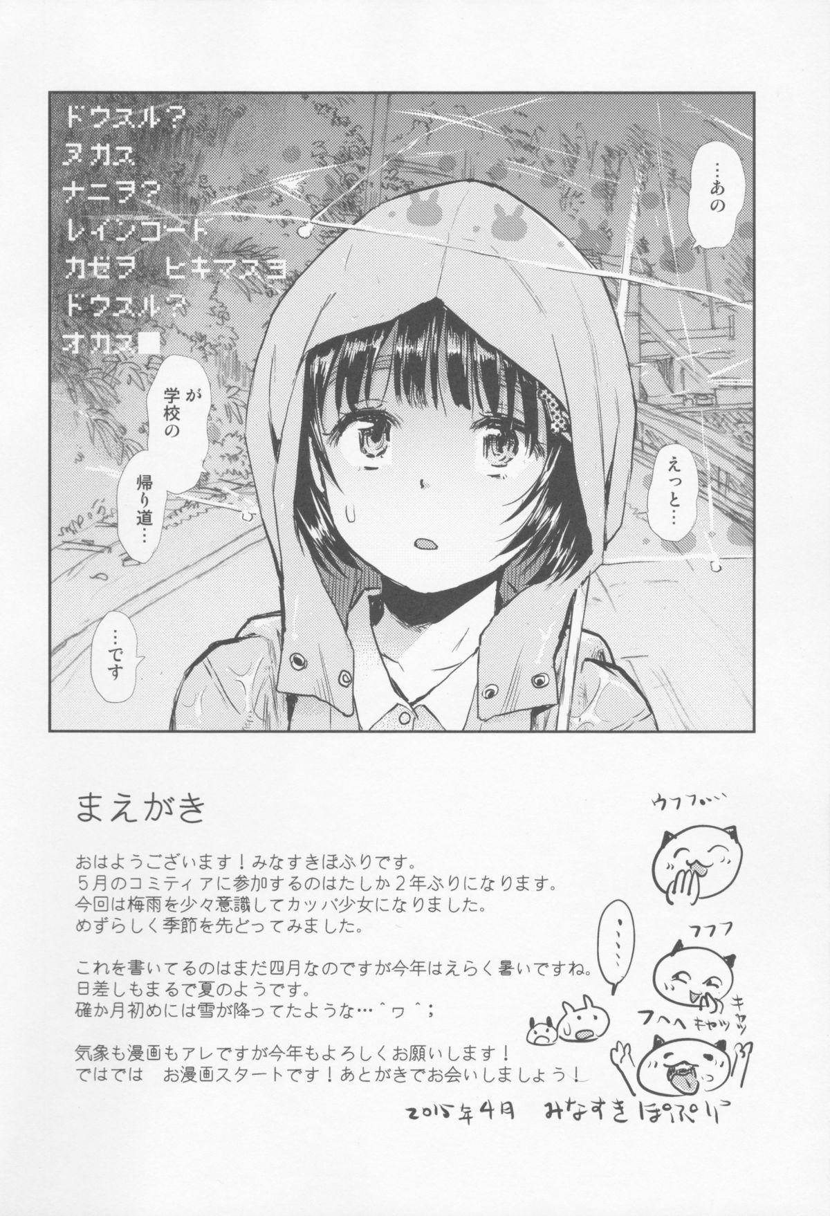 Tenchou no Musume 3