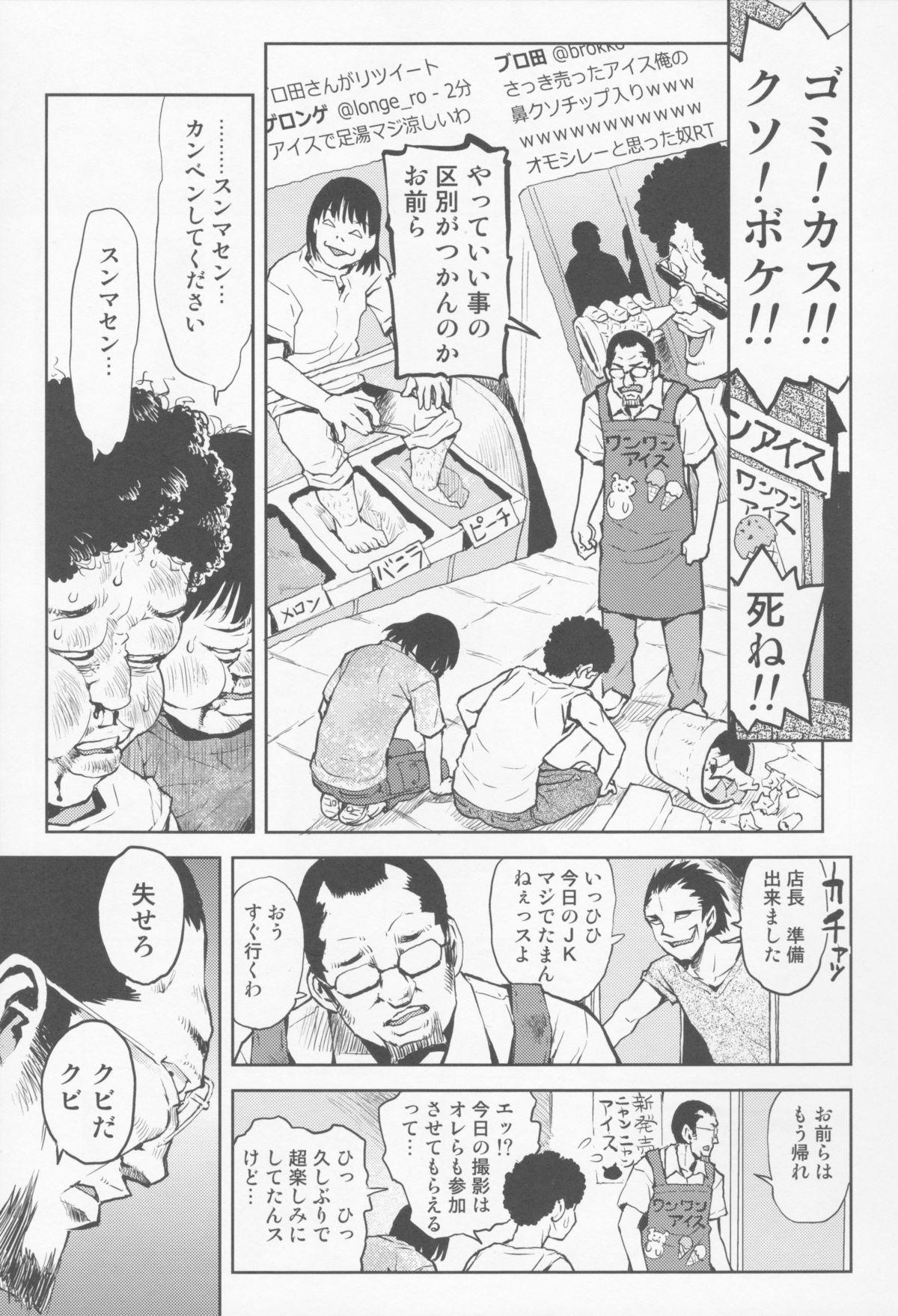 Tenchou no Musume 4