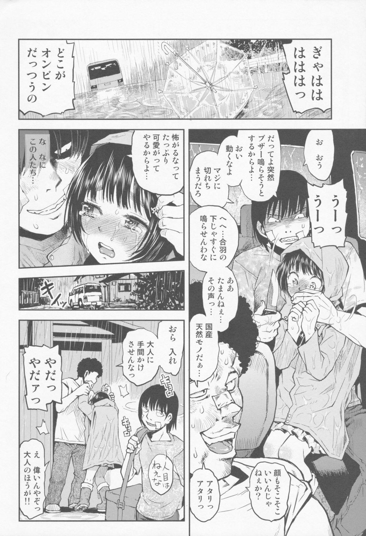 Tenchou no Musume 7