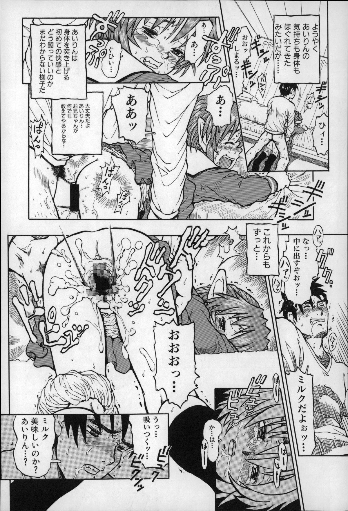 Otona wa Minaide! 100