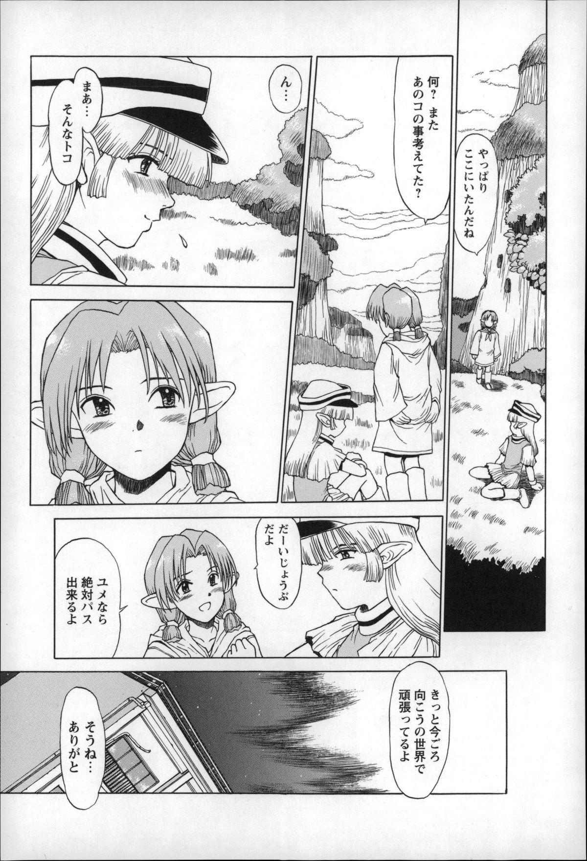 Otona wa Minaide! 113