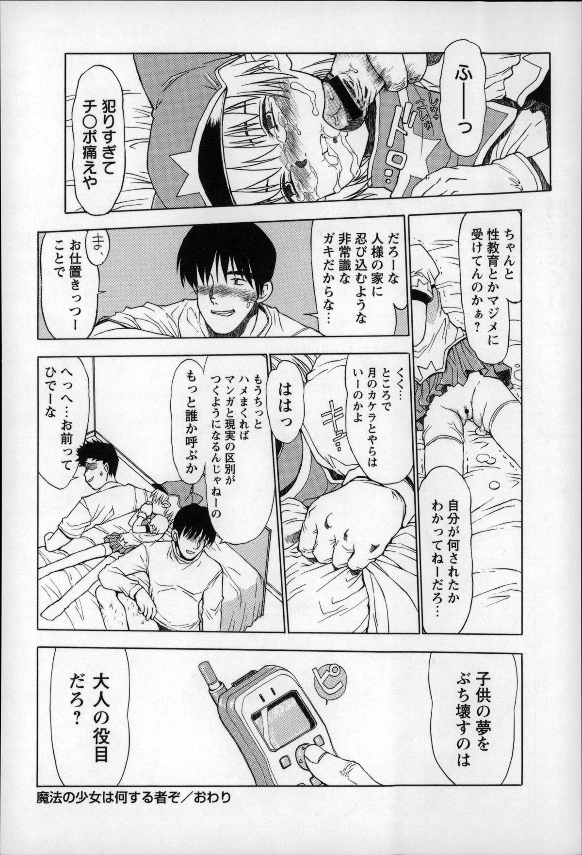 Otona wa Minaide! 120