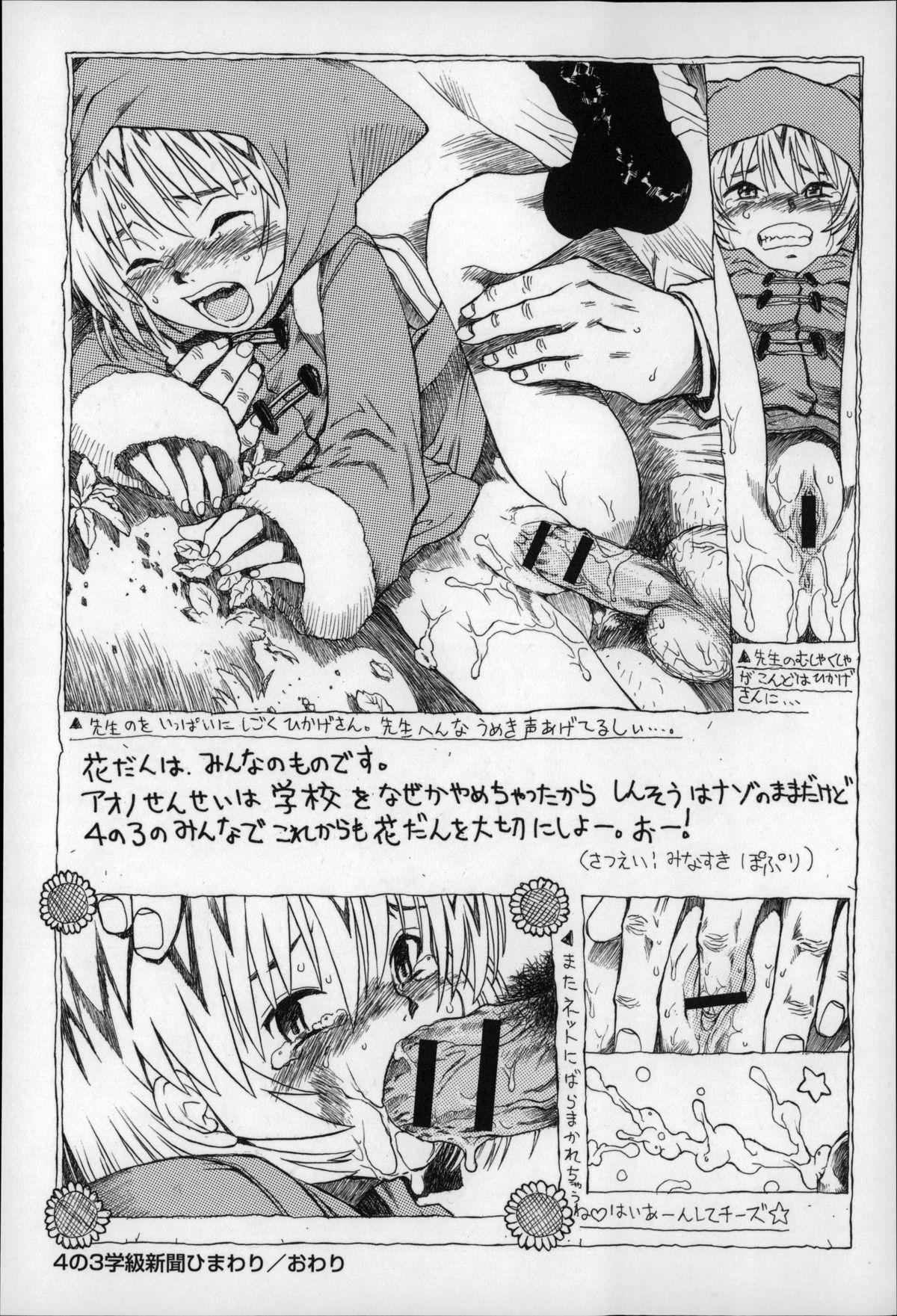 Otona wa Minaide! 126