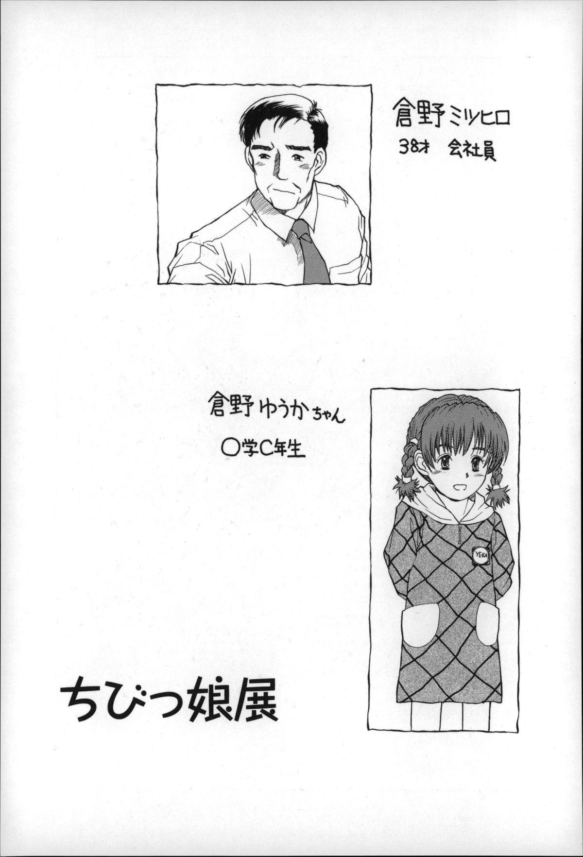 Otona wa Minaide! 127