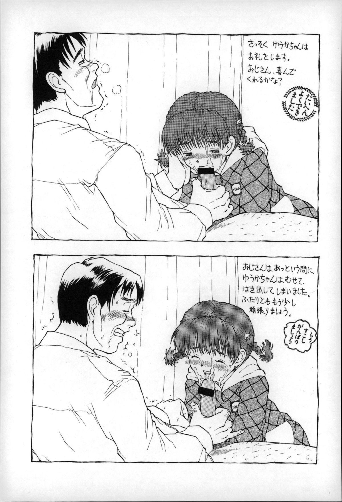 Otona wa Minaide! 129