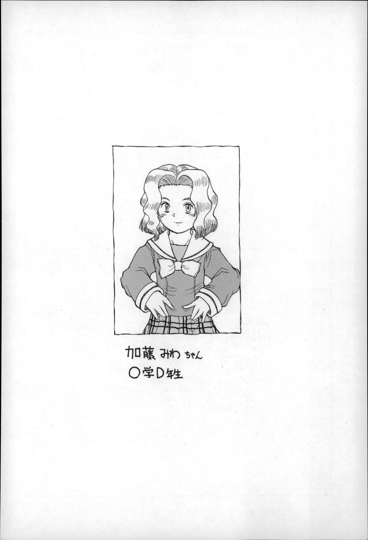 Otona wa Minaide! 136