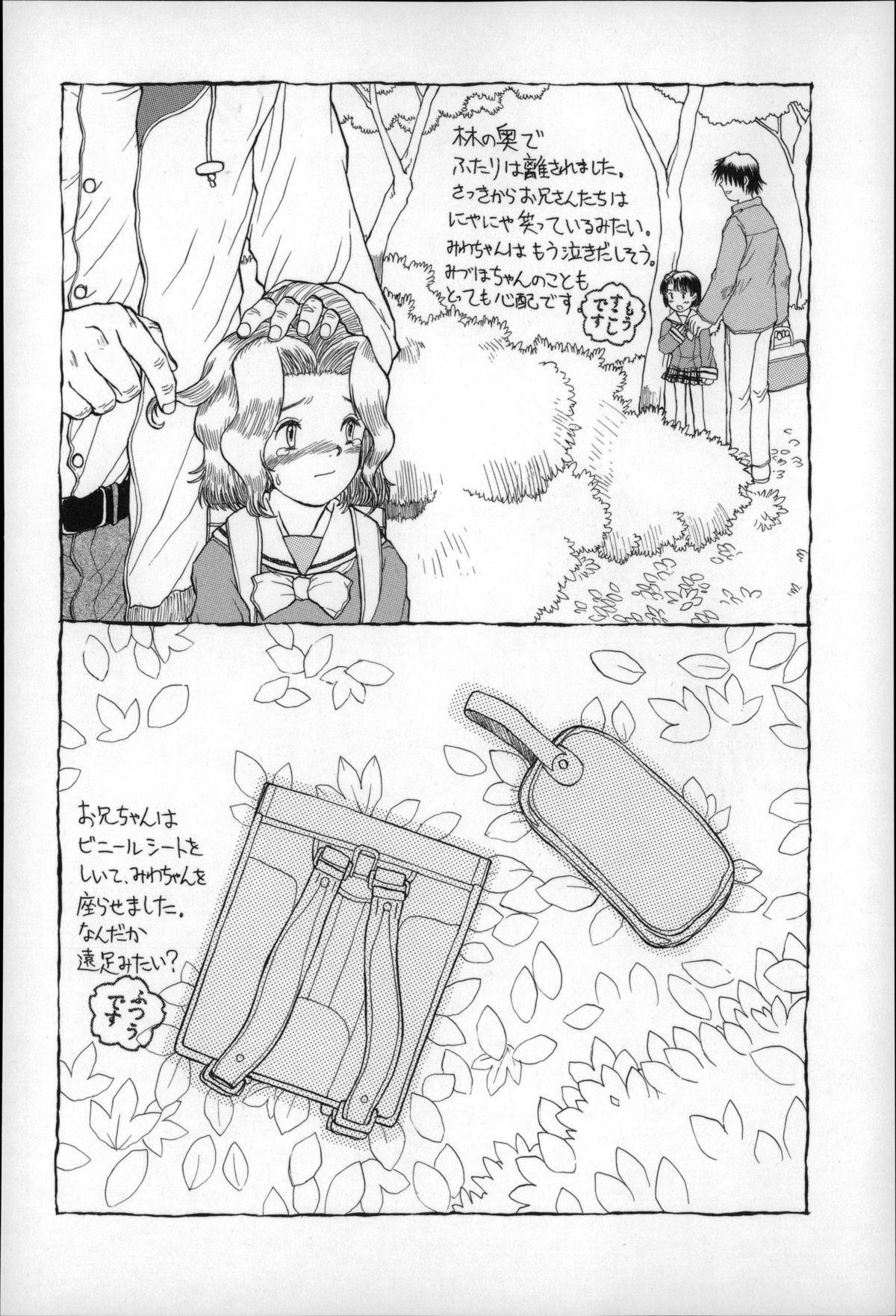 Otona wa Minaide! 138