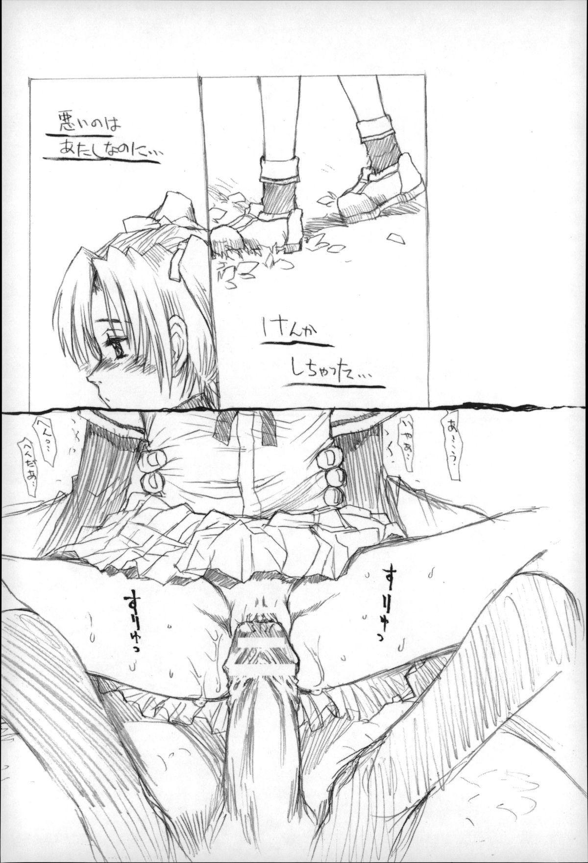 Otona wa Minaide! 153