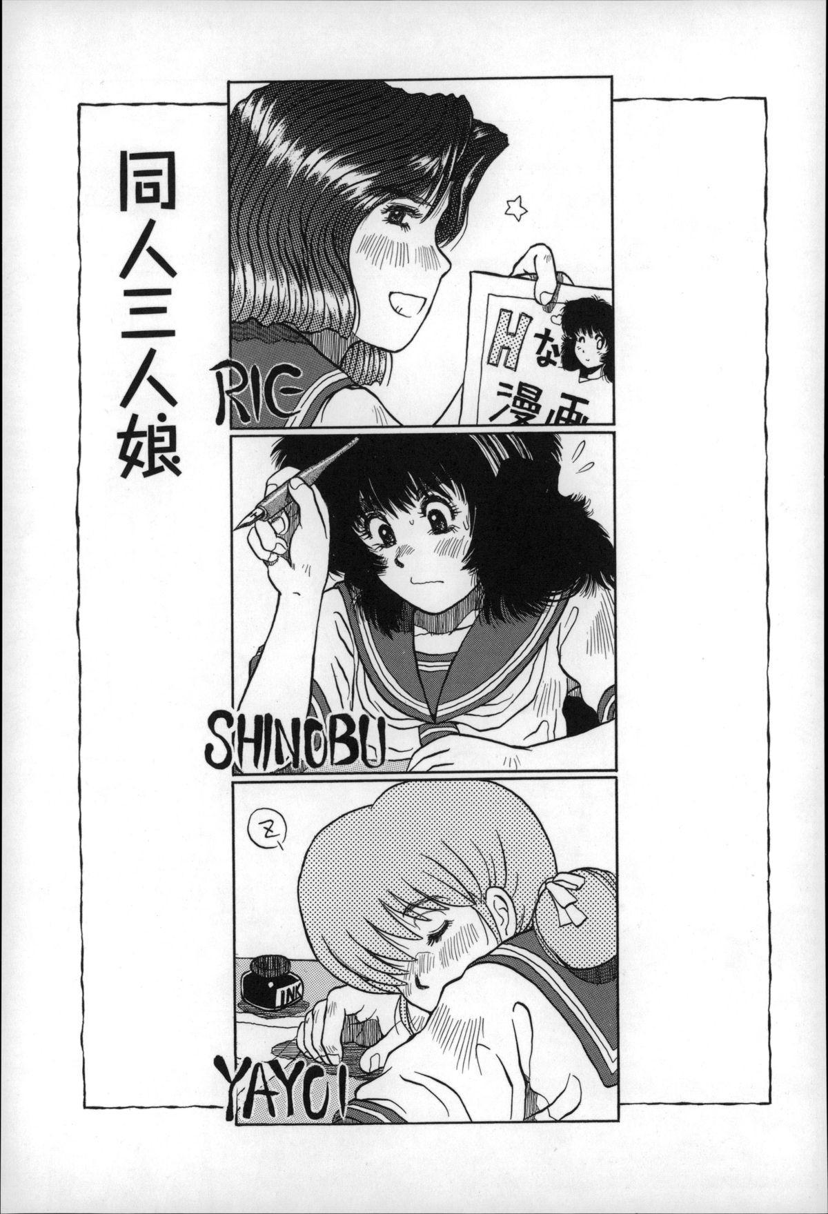 Otona wa Minaide! 157